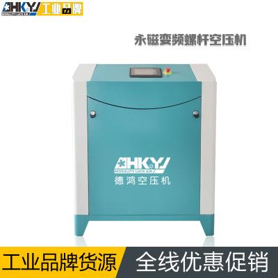 永磁变频螺杆空压机7.5kw 10HP小型静音空气压缩机 工业气泵工厂