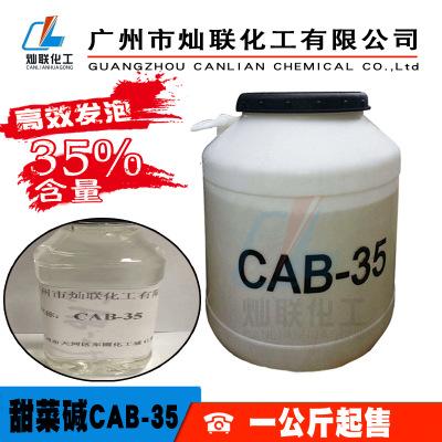大量现货甜菜碱CAB-35BS-12椰油酰胺丙基甜菜碱表面活性剂
