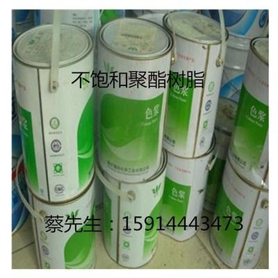 现货供应不饱和聚酯树脂191c# 196#6688等各种型号