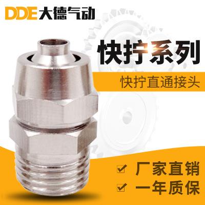 全铜快速接头气管气动快拧外丝直通接头PC8-02四氟管PU管软管接头