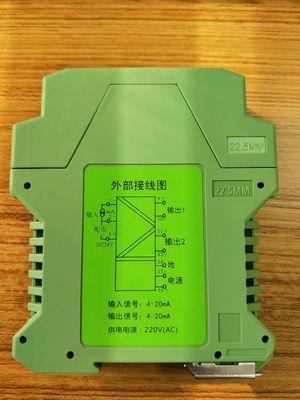 CZ-3035-A智能信号隔离器 一进二出 4-20mA输出 220V供电