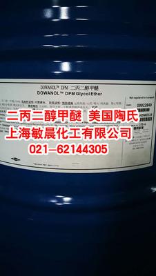 专业供应美国陶氏二丙二醇甲醚地面光亮剂的凝结剂