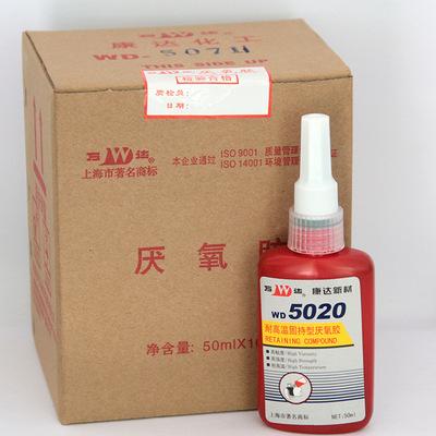 厂家直销 上海万达WD-5020耐高温固持厌氧胶 胶黏剂50mL