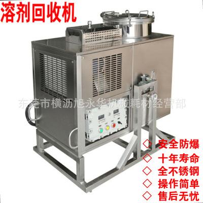 防爆清洗剂溶剂回收机 ,废液萃取设备,安全高效,全304不锈钢