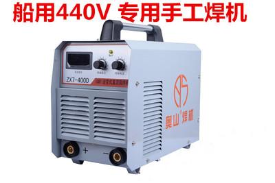 工厂直销正品奥山电焊机ZX7-200/250/315/400/500船用440V焊机