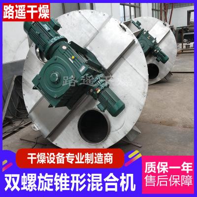 双螺旋锥形混料机 化工涂料粉体与液体的混合设备 混合机生产厂家