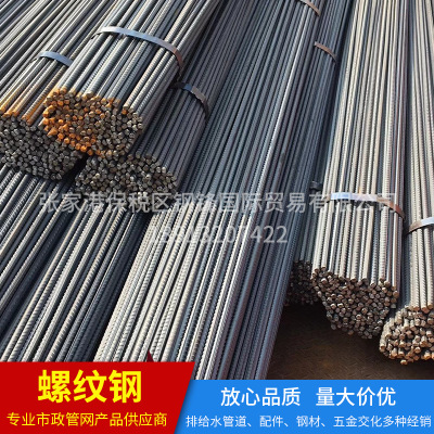 厂家直供螺纹钢 沙钢螺纹钢 三级钢筋 国标HRB400建筑抗震钢筋