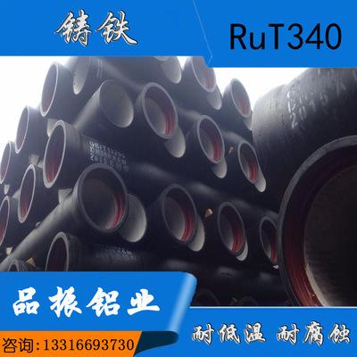 厂家直销 RuT340蠕墨铸铁 RuT340蠕墨铸铁圆棒 蠕墨铸铁板 可零切