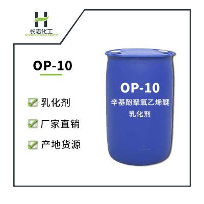 优级品辛基酚聚氧乙烯醚表面活性剂 厂家直销国标op-10乳化剂