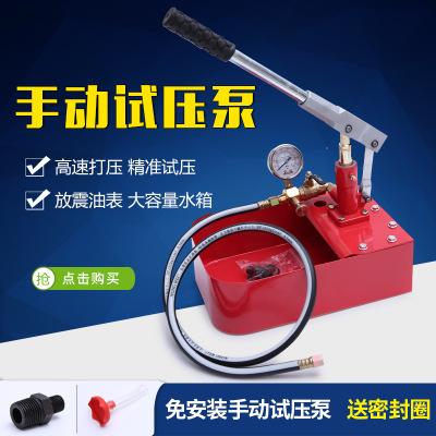 手动试压泵 压力泵 PPR水管道试压 打压机批发