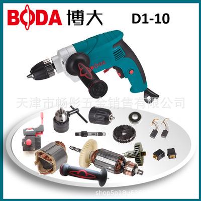 BODA博大D1-10电钻转子定子J1Z-KP-10C开关碳刷电动工具原厂配件