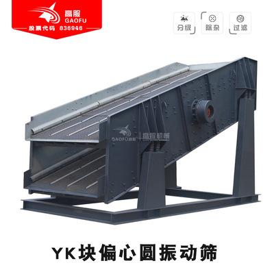 高服供应YK圆振动筛 砂石骨料粉末震动筛 砂石筛分机 矿用振动筛