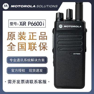 适用摩托罗拉P6600i防爆对讲机IP67防尘大容量无线手台专业对讲机