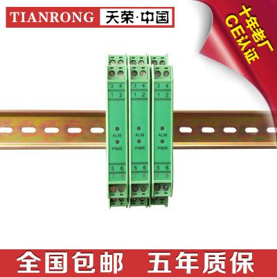 智能电压隔离器0-10V输入4-20MA输出24V供电超薄信号隔离器