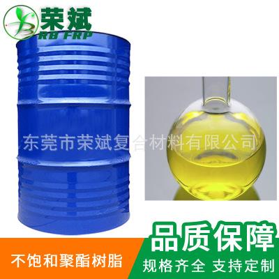 厂家直销拱应 DC191不饱和树脂 强度高通用型玻璃钢树脂 FRP制品