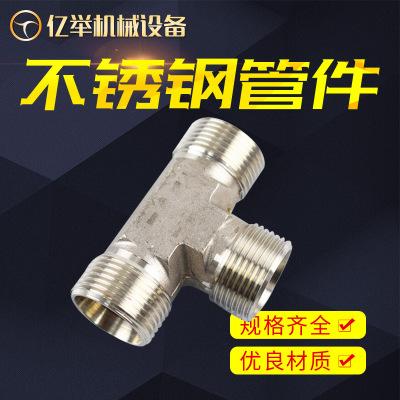液压过渡接头AC、AD系列三通接头 24度锥卡套式管接头厂家直销