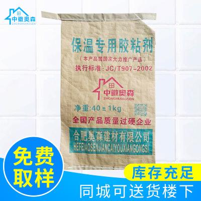 厂家供应保温专用胶黏剂 装配维修胶粘剂粘接粘合胶粘剂