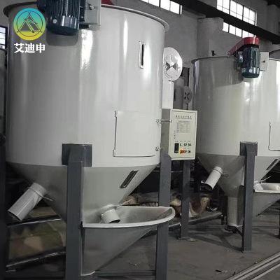 厂家直销立式塑料粉末颗粒片材搅拌干燥机 混料立式烘干拌料机
