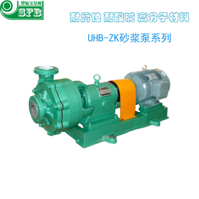 UHB-ZK250/800-32耐腐蚀耐磨 砂浆泵磁力泵 污水泵单双面机封配件