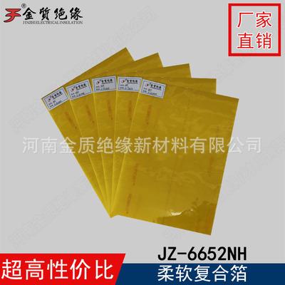 厂家生产金质6652NH聚酰亚胺薄膜纤维电机绝缘纸(复合材料)