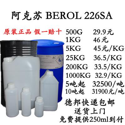 表面活性剂BEROL 226 SA阿克苏Akzonobel原装除油除蜡脱脂剂