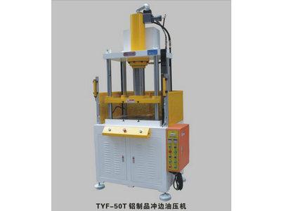 东莞铝制品冲切油压机 多功能冲边机 压铸业的液压机 快速压力机
