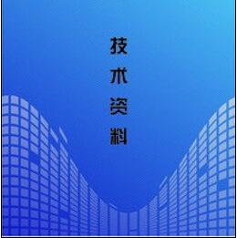 新版(技术专利配方)送料机生产技术资料