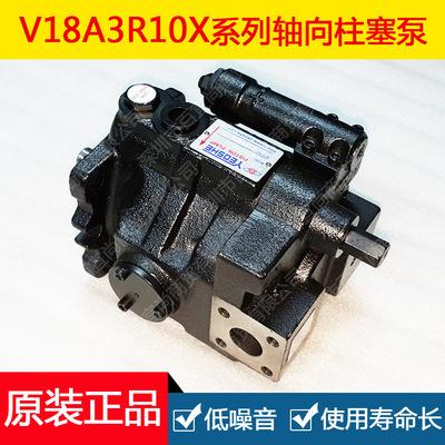 V18A3R10X V15A3RX10变量柱塞泵 台湾液压油泵批发