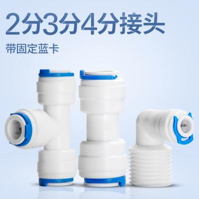 厂家净水器接头 2分3分4分快接头 4分螺纹转接头三通弯头直头