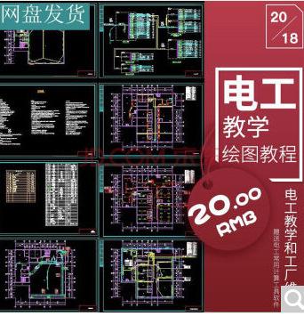 电气设计画图电工电路绘图制图工具软件 电工制图 强电电路图模拟