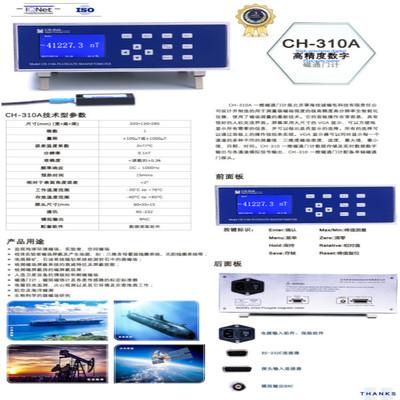 CH-310A一维磁通门磁力计   MG一维磁通门磁力计 精迈现货