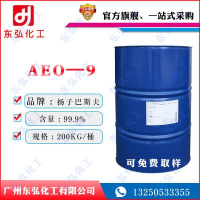 供应原装巴斯夫AEO-9表面活性剂 乳化剂 脂肪醇聚氧乙烯醚 aeo-9