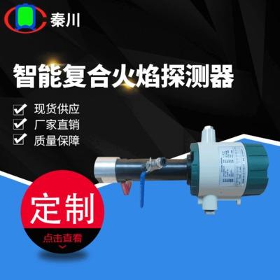 紫外智能数显火焰探测器 工业区燃烧报警探测装置 红外火焰探测器