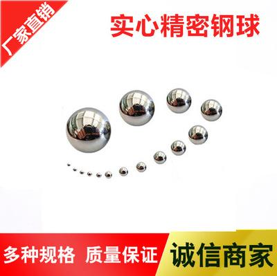 厂家直销 标准精密小钢珠5.5mm轴承 钢球 滚珠