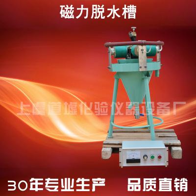 厂家直销磁力脱水槽 XCTS-300磁力脱水槽 磁力圆锥脱水斗 质保