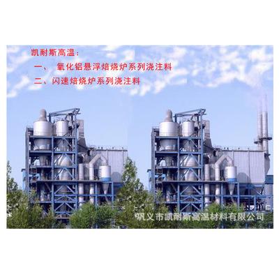新技术氧化铝悬浮焙烧炉系列 浇注料厂家直供 凯耐斯技术