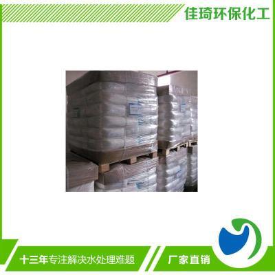 现货聚丙烯酰胺阴离子直销电镀废水处理用AN926SHU反渗透阻垢剂