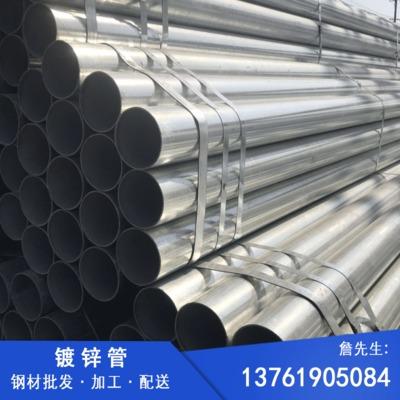 厂家直销 Q235热镀锌管 热镀锌钢管 国标消防燃气排水给水镀锌管