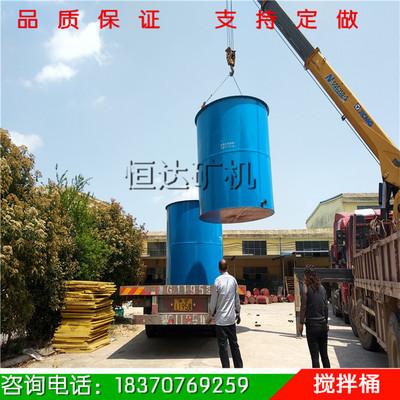 矿用搅拌槽、提升搅拌桶、浮选用搅拌槽Φ3000*3000