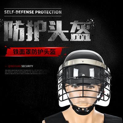 特种防护头盔 欧式金属网格防护头盔 保安头盔 执勤盔 保安器材
