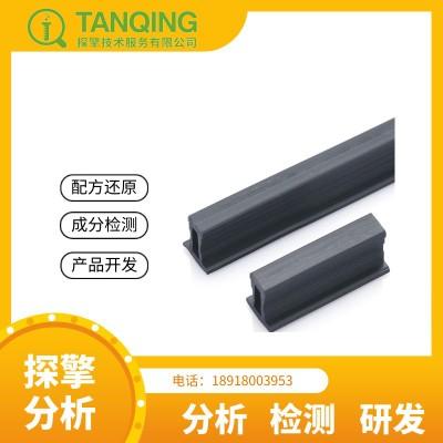 阻燃橡胶密封条 阻燃橡胶地板 成分分析 阻燃橡胶 配方还原