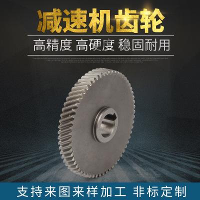 加工定做多款型号减速机齿轮 高精度小模数机械传动齿轮