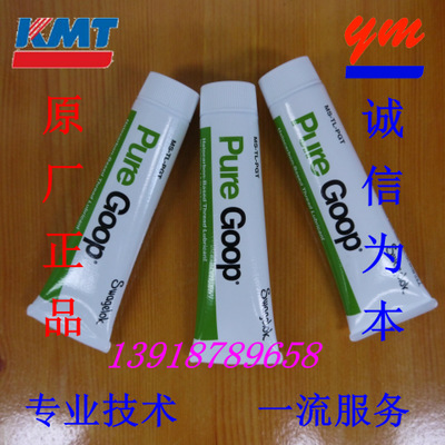 KMT原厂配件 PURE GOOP 密封润滑脂 水切割配件 顺丰发货