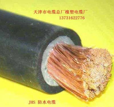 JHS电缆1*120mm2防水电缆500V,耐高温100度防水电缆