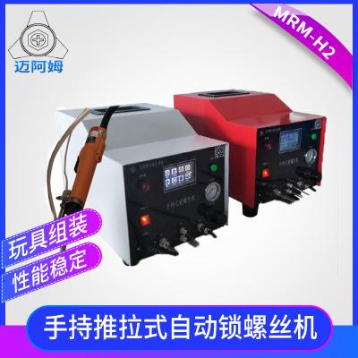 现货直销手持式锁螺丝机 推拉手持式MRM-H2电动工具自动拧螺丝机