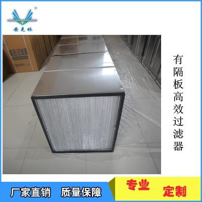 加工洁净室超高效空气过滤器 hepa过滤器 带液槽法兰式空气过滤网