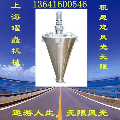 供应双螺旋锥形混合机  双螺旋混料机 细粉和纤维物料混合机
