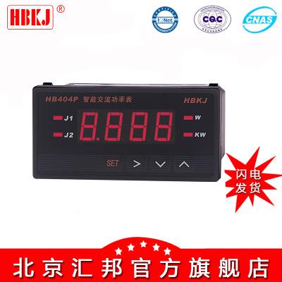 HBKJ智能数显交流功率表/继电器报警/变送HB404P-Z HB404P-T