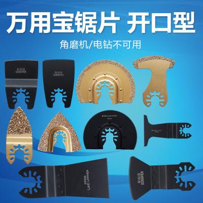万用宝配件电动工具配件多功能工具刀头锯片 综合锯片