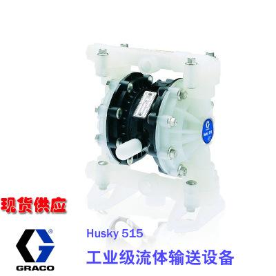 GRACO固瑞克Husky515隔膜泵乙缩醛隔膜泵聚丙烯隔膜泵D51211原装